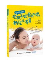 翟桂荣每日指导·坐月子饮食护理+新生儿养育