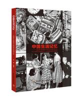 中国生活记忆