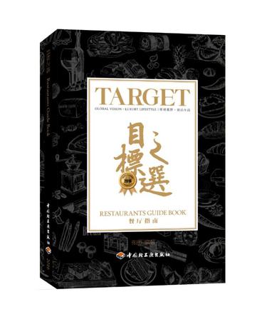 2016目标之选 Target Taste
