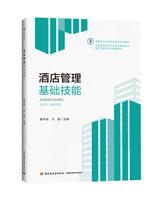 酒店管理基础技能(高等职业学校酒店管理专业教材)