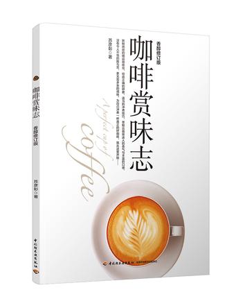 咖啡赏味志(香醇修订版)