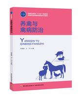 养禽与禽病防治(高等职业教育畜牧兽医专业系列教材)