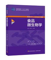 """食品微生物学(普通高等教育""""十三五""""规划教材)"""