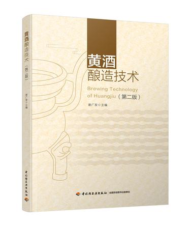 黄酒酿造技术(第二版)