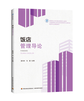 饭店管理导论(高等职业学校酒店管理专业教材)