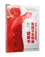 让女人不老的智慧—乳房子宫卵巢健康书