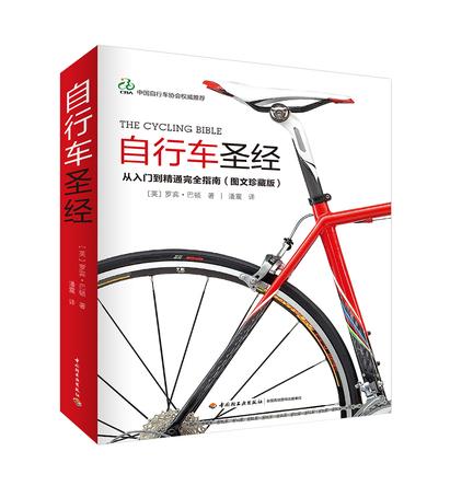 自行车圣经