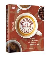 实用咖啡宝典