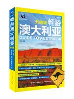 畅游澳大利亚(升级版)