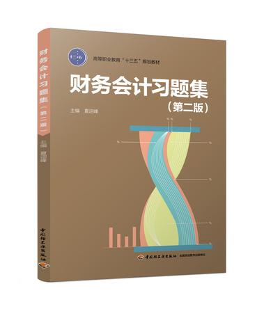 """财务会计习题集(第二版)(高等职业教育""""十三五""""规划教材)"""