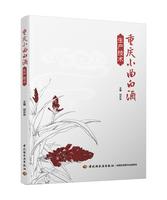 重庆小曲白酒生产技术