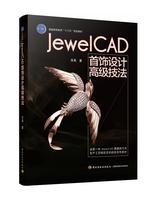 """Jewel CAD 首饰设计高级技法(普通高等教育""""十三五""""规划教材)"""