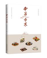 南昌·市菜-中华市菜文化丛书