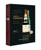 世界百大珍稀葡萄酒鉴赏(第二版)