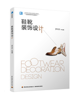 鞋靴装饰设计(高等学校专业教材)