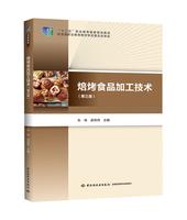 """焙烤食品加工技术(第三版)(""""十二五""""职业教育国家规划教材)"""