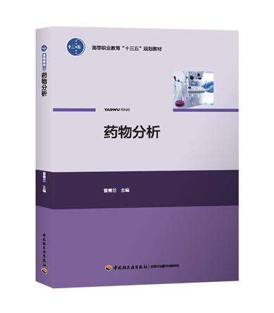 """药物分析(高等职业教育""""十三五""""规划教材)"""