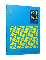 设计构成(全国高等教育艺术设计专业规划教材)