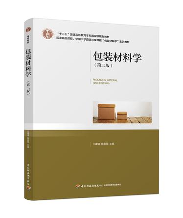 """包装材料学(第二版)(""""十二五""""普通高等教育本科国家级规划教材)"""