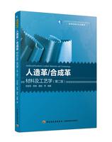人造革/合成革材料及工艺学(第二版)(高等学校专业教材)