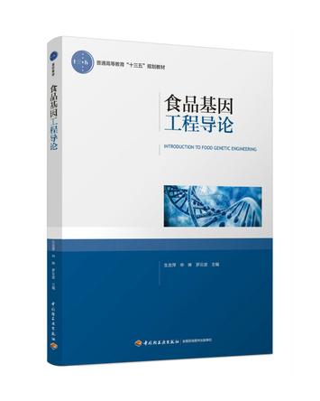 """食品基因工程导论(普通高等教育""""十三五""""规划教材)"""