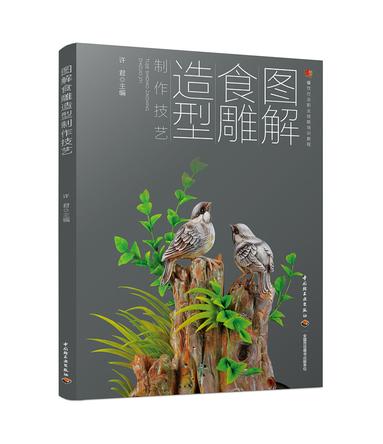 图解食雕造型制作技艺(餐饮行业职业技能培训教程)