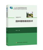 """园林植物栽培技术(""""十二五""""职业教育国家规划教材)"""