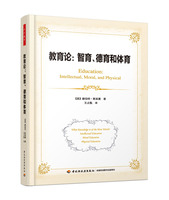 教育论:智育、德育和体育(软精装)(万千教育)