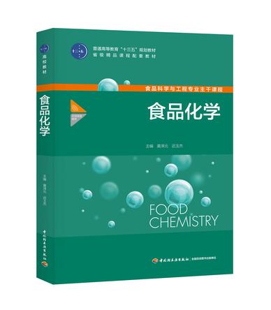 """食品化学(普通高等教育""""十三五""""规划教材)"""