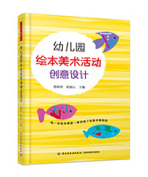 幼儿园绘本美术活动创意设计(全彩)(万千教育)