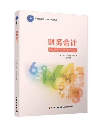 """财务会计(高等职业教育""""十三五""""规划教材)"""