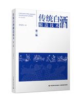 传统白酒酿造技术(第二版)