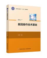 """基因操作技术基础(高等职业教育""""十三五""""规划教材)"""