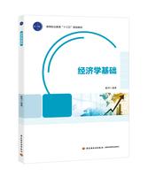 """经济学基础(高等职业教育""""十三五""""规划教材)"""