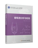"""葡萄酒分析与检验(普通高等教育""""十三五""""规划教材)"""