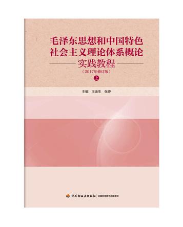 毛泽东思想和中国特色社会主义理论体系概论实践教程(2017年修订版)