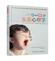 0—12岁儿童心理学(第六版)(万千心理)