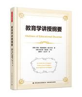 教育学讲授纲要(软精装)(万千教育)