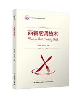 西餐烹调技术(中等职业学校西餐烹饪专业教材)