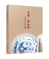 中国·博山菜文化论文集