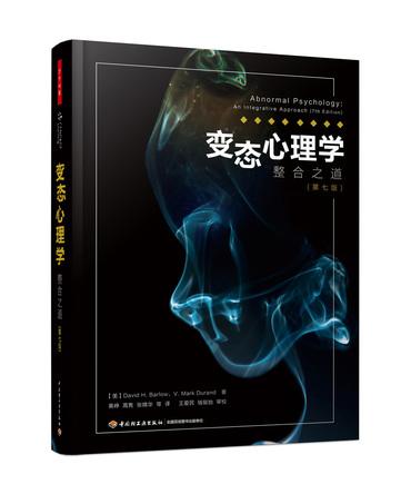 变态心理学:整合之道(第七版)(万千心理)