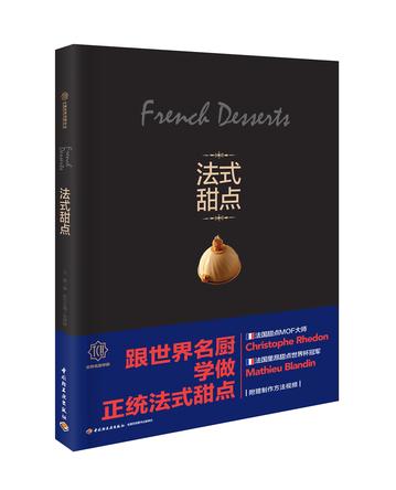 法式甜点-世界名厨学院