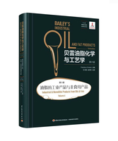 贝雷油脂化学与工艺学:第六版(第六卷)(油脂的工业产品与非食用产品)