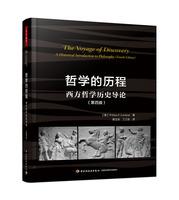 哲学的历程:西方哲学历史导论(第四版)(万千教育)