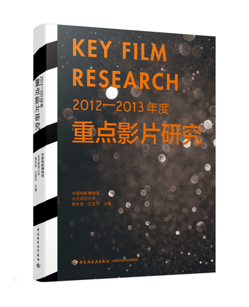 2012-2013年度重点影片研究