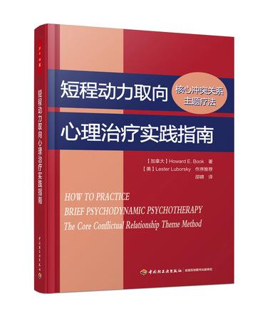 短程动力取向心理治疗实践指南:核心冲突关系主题疗法(万千心理)