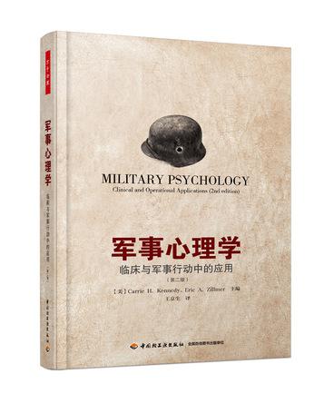 军事心理学:临床与军事行动中的应用(万千心理)