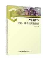 农业嘉年华规划、建设与案例分析-社会主义新农村建设实务丛书