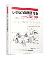 心理动力学团体分析:心灵的相聚(万千心理)