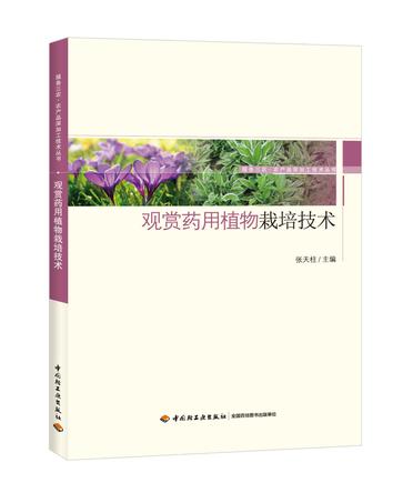 观赏药用植物栽培技术-服务三农·农产品深加工技术丛书